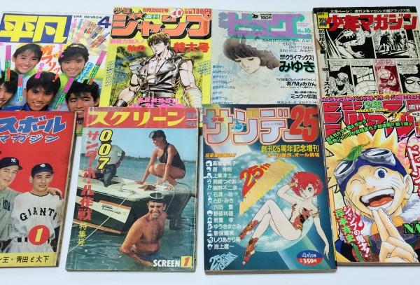 古い漫画雑誌 芸能雑誌 買取