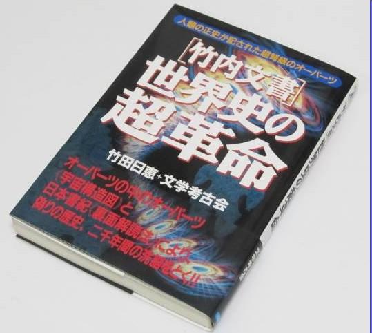 竹内文書 世界史の超革命 竹田日恵 文学考古会