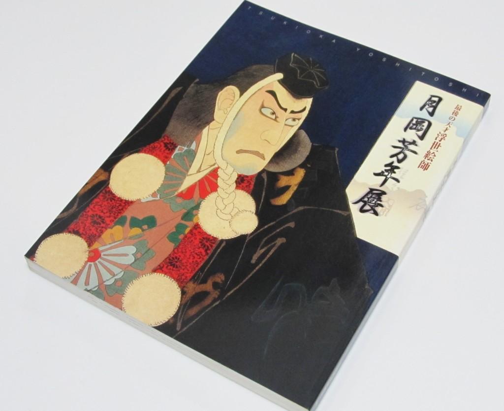 月岡芳年展 図録 最後の天才浮世絵師 Yoshitoshi Tsukioka Exhibition