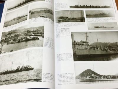 写真日本海軍全艦艇史 福井静夫