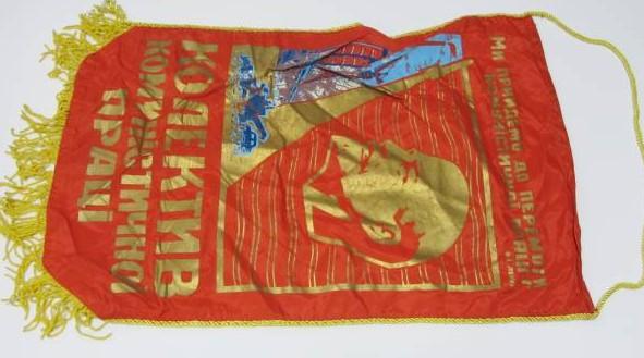 旧ソ連時代 レーニンのペナント 旗