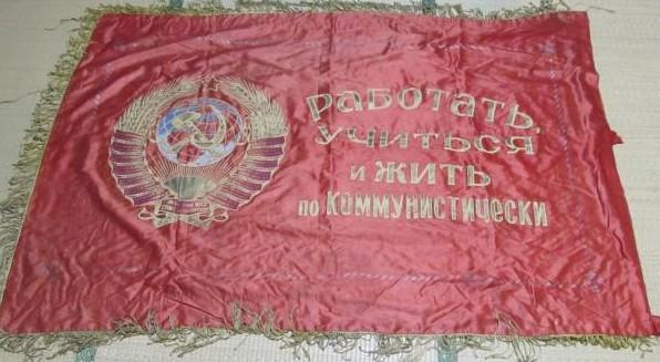旧ソ連時代 旗