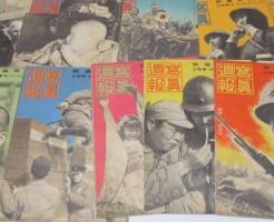 寫眞週報 太平洋戦争中 昭和18年