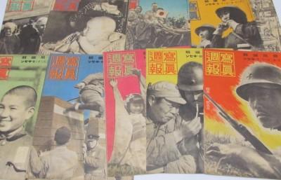 寫眞週報 (写真週報)買取 太平洋戦争中 昭和18年