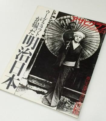 ウーグ・クラフトが撮った明治日本 アサヒグラフ 1997年5月23日号
