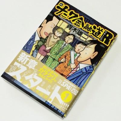新ナニワ金融道リターンズ1巻