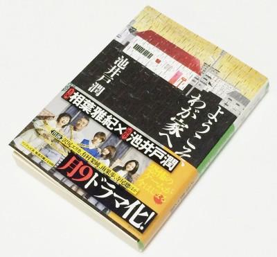 ようこそ、わが家へ 池井戸潤 相葉雅紀主演ドラマ原作