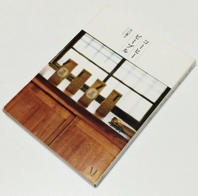 コーヒーピープル 川口葉子