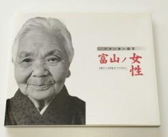 富山ノ女性 0歳から100歳までの101人 アラーキー顔写