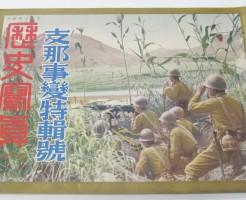 歴史写真 昭和12年10月号 支那事変特別号