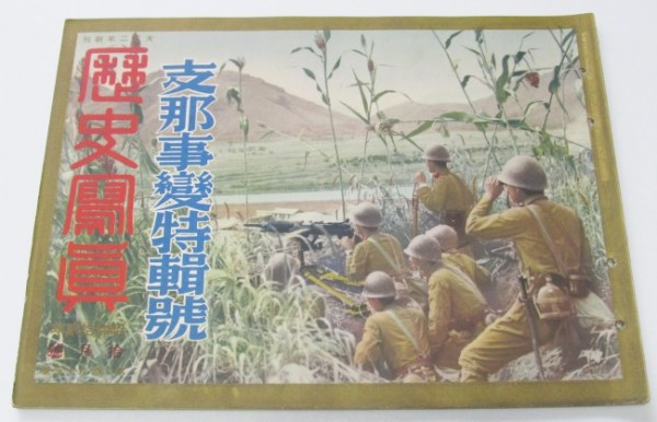 歴史写真 昭和12年10月号 支那事変特別号 Second Sino Japanese War Japanese magazine photo
