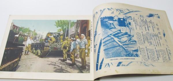 歴史写真 昭和12年10月号 上海に於いて分捕った敵のタンク
