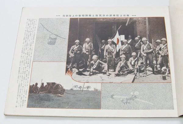歴史写真 昭和12年10月号 敵前上陸援護の決死隊と敵陣砲撃の上陸部隊
