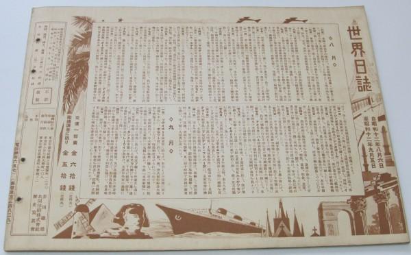 歴史写真 昭和12年10月号