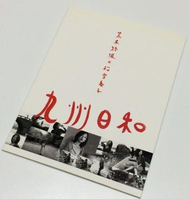 荒木経惟 松雪泰子 九州日和 ANA