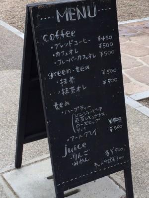 いみづ茶寮 射水神社