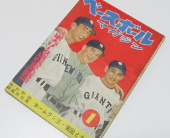 ベースボールマガジン 昭和27年 1951年日米野球