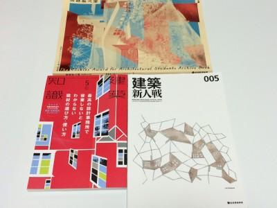 建築知識 建築新人戦 買取