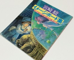 宮崎駿 イメージボード集