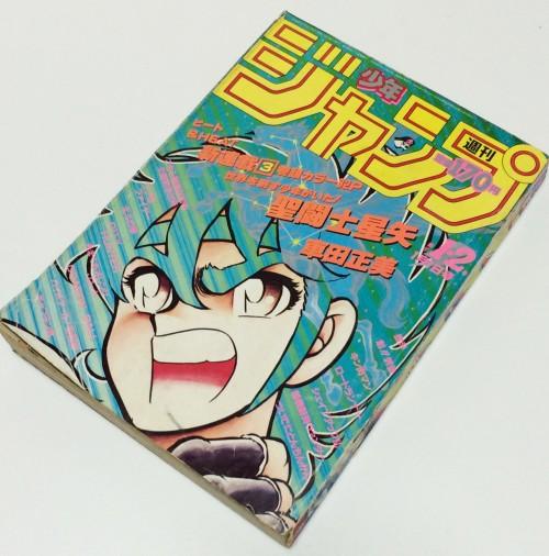 聖闘士星矢新連載 週刊少年ジャンプ1986年1・2号