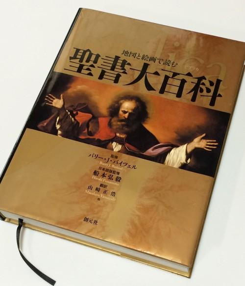 キリスト教 聖書関連本買取