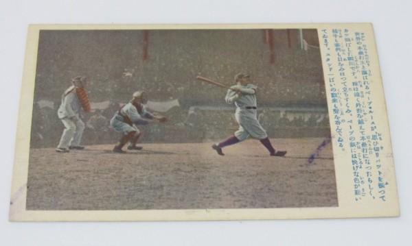 ベーブ・ルース 絵葉書 少年倶楽部 Babe Ruth Postcard Japan