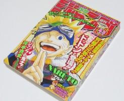 NARUTO ナルト 新連載 週刊少年ジャンプ買取