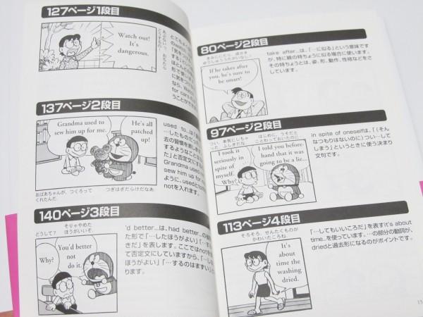 ドラえもん 英語版 日本語訳付き