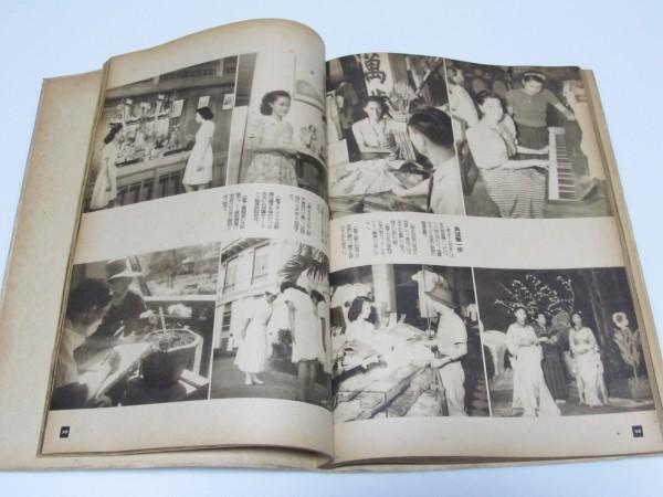 フィリピン共和国 報道写真集 大本営陸軍報道部監修 Republic of the Philippines