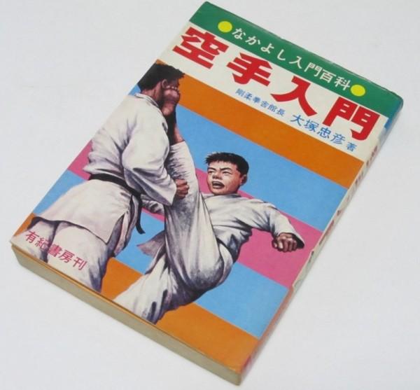 なかよし入門百科 空手入門 柔剛拳舎館長 大塚忠彦 有紀書房刊