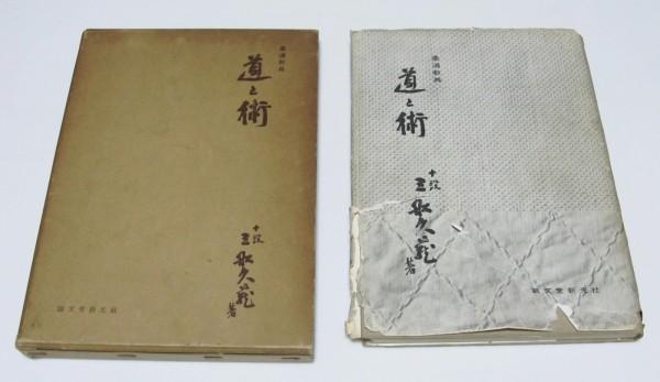 道と術 三船久蔵 柔道教典