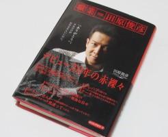 職業 = 田原俊彦 元ジャニーズのトップアイドル