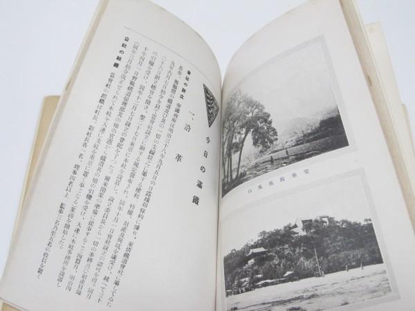 満蒙と満鉄 南満州鉄道株式会社 大正15年発行