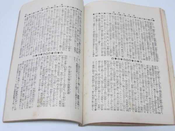 樺太写真帖 写真画報臨時増刊第29巻