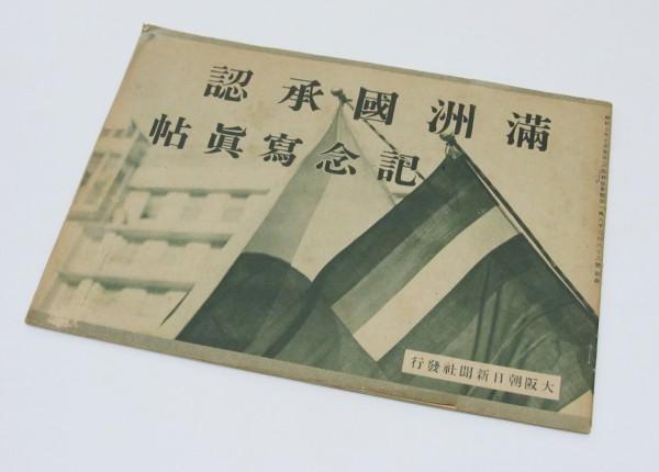 満州国承認 記念写真帖 大阪朝日新聞社発行 日満議定書内容 Manchukuo
