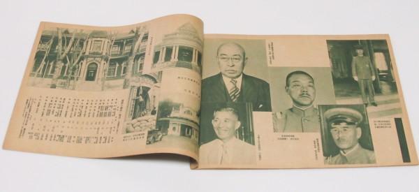 満州国承認 記念写真帖 大阪朝日新聞社発行 Manchukuo
