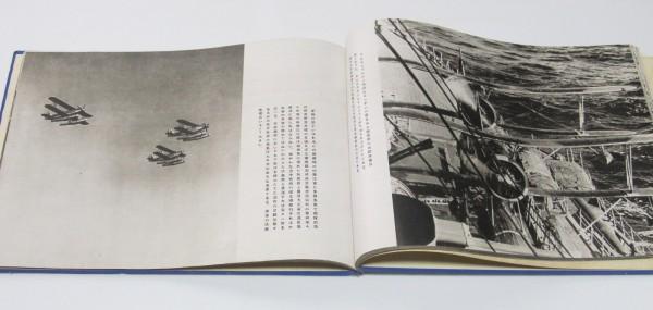 帝国海軍の威容 昭和17年 The Dignified Imperial Navy