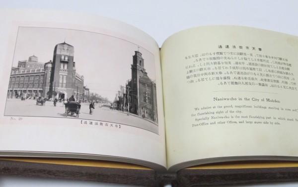 最新 満州写真帖 附 旅順戦蹟 Manchuria photo