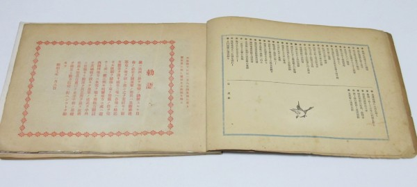 満州事変紀念大写真帖 Manchurian Incident photo