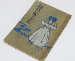 朝鮮観光の栞 日韓併合翌月発行 1910年 明治43年