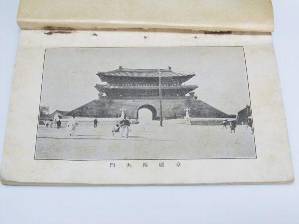 京城南大門 戦前 写真