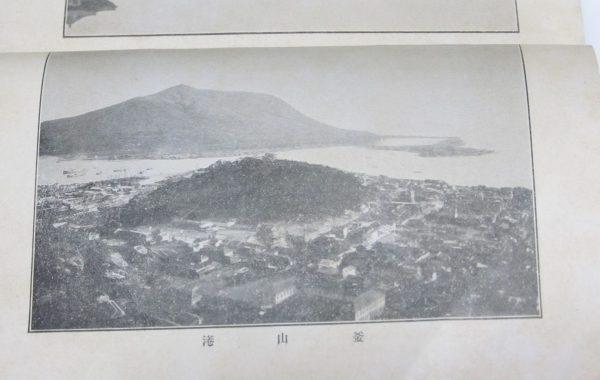 釜山港 戦前 写真