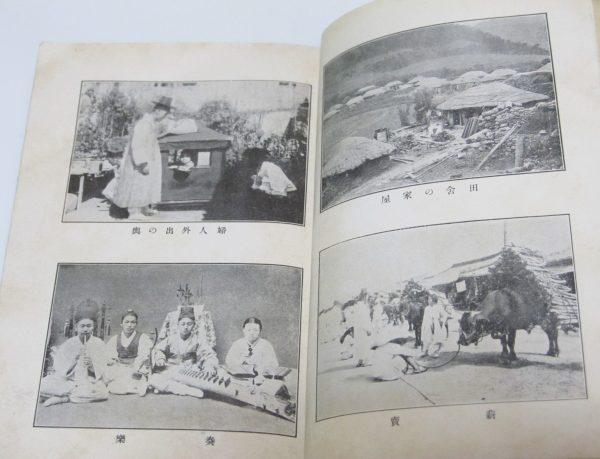戦前 朝鮮 写真