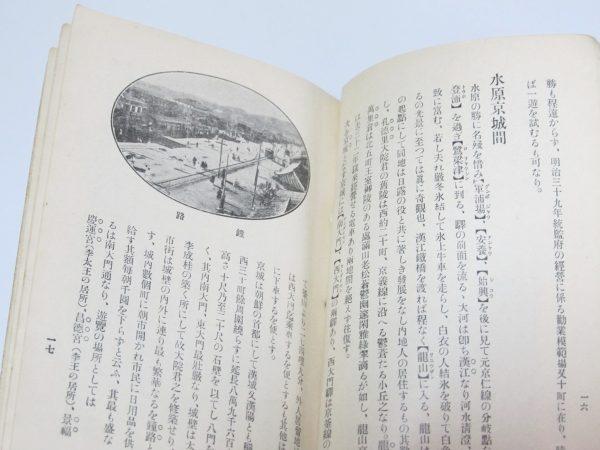 水原 鐘道 戦前 写真