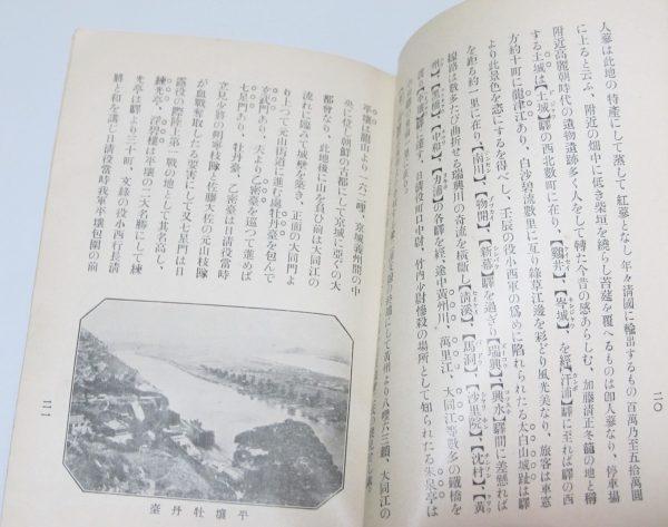 平壌牡丹台 写真 戦前