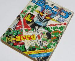 マジンガーZ新連載号 少年ジャンプ 1972年10月2日号