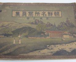 朝鮮名所写真集 京城之部