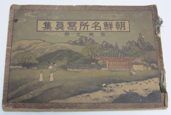 朝鮮名所写真集 京城之部 戦前 Korea photo