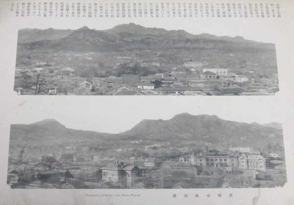 京城市街全景 Pnoramice of Keijyo City From Nansan
