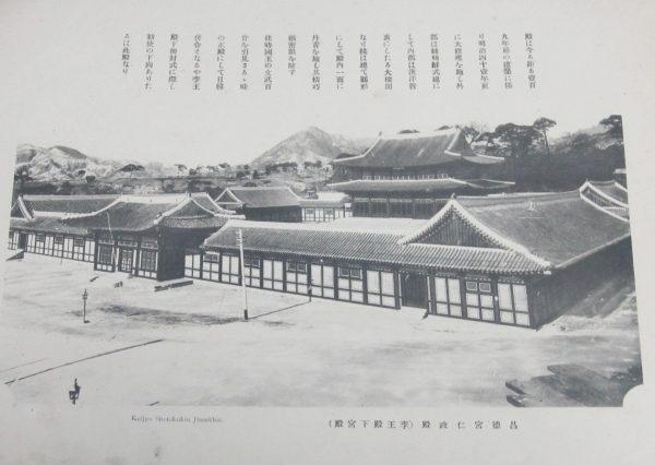 晶徳宮仁政殿(李王殿下宮殿)Shotokukiu Jinseiden